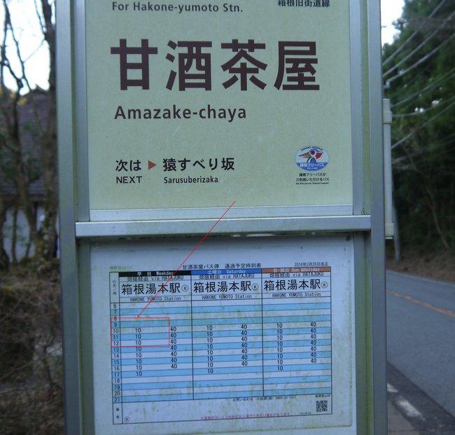 0002_甘酒茶屋初バス.JPG