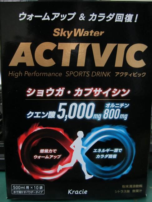 0002_Skywater.JPG