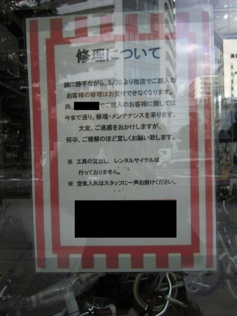 0003_修理お断り_R.JPG