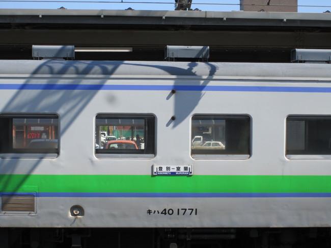 0003_北海道に出張.JPG