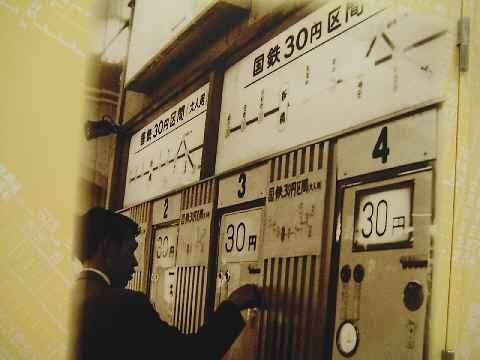 0003_国鉄時代券売機2.jpg