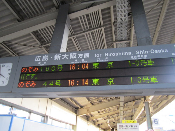 0003_横浜まで4時間.JPG