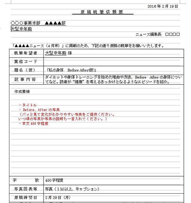 0004_執筆依頼表.JPG