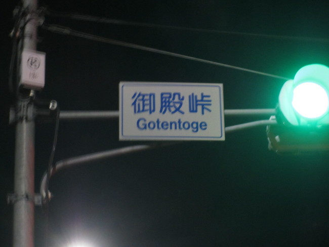 0559_御殿峠通過.JPG