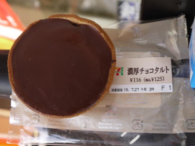 0613_濃厚チョコタルト.JPG