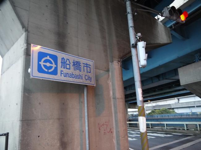 0642_やっと船橋市.JPG