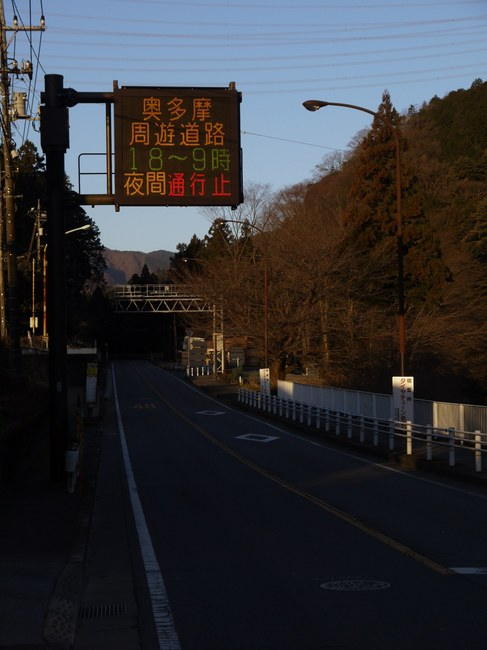 0652_奥多摩周遊道路通行止め.JPG