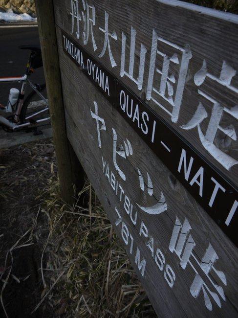 0725_ヤビツ峠をやっと通過.JPG
