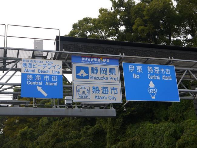 0727_静岡県熱海市.JPG