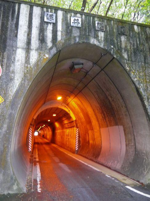 0753_藤野駅の隧道.JPG