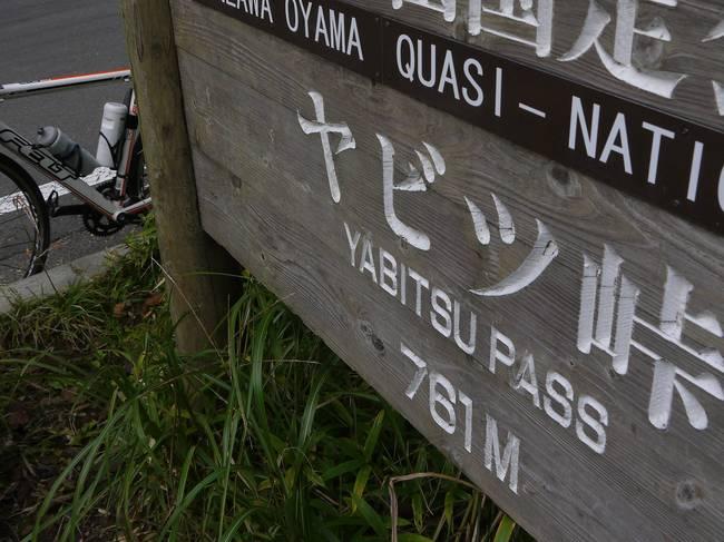 0813_ヤビツ頂上.JPG