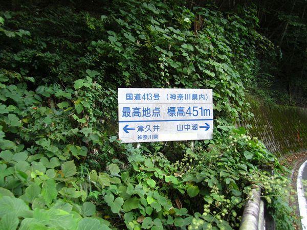 0815_神奈川最高地点.JPG