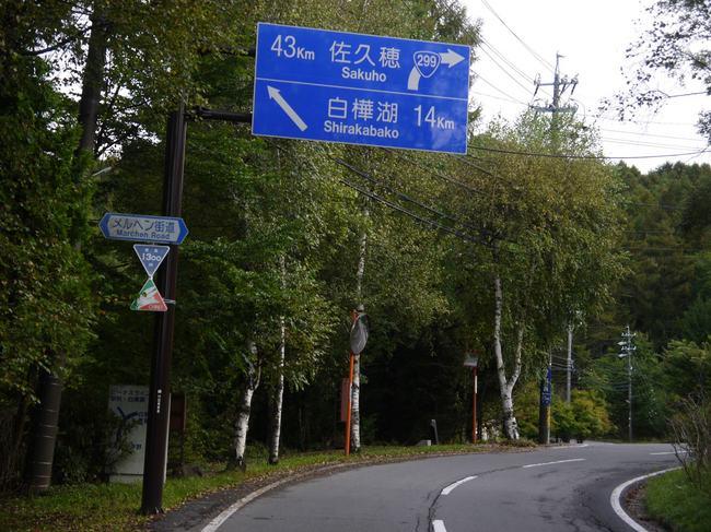 0816_メルヘン街道標高1300m.JPG