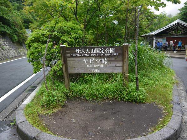 0859_ヤビツ峠スタート.JPG