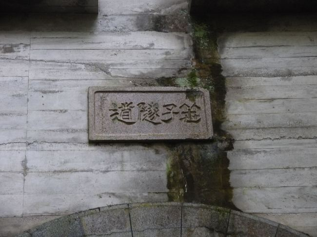 0923_左から読む笹子隧道看板.JPG