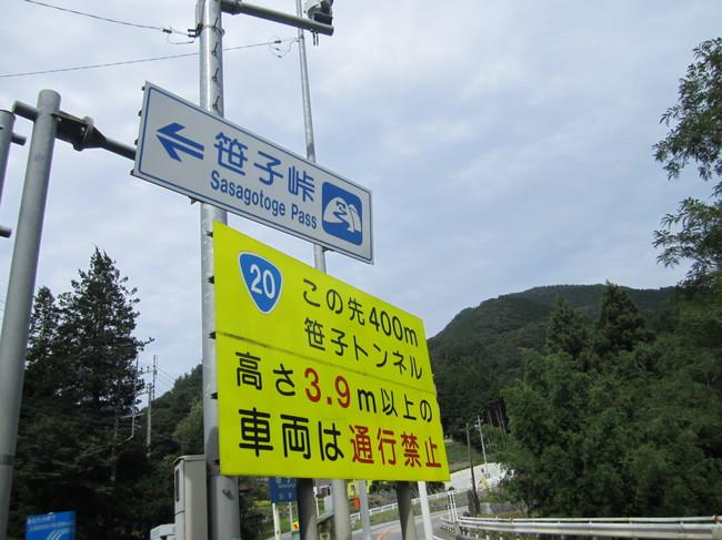 0942_笹子峠分岐.JPG