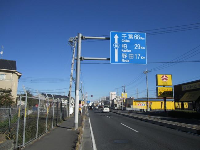 1035_春日部の先で初めて千葉の案内.JPG