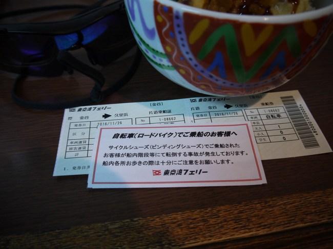 1138_東京湾フェリー到着.JPG