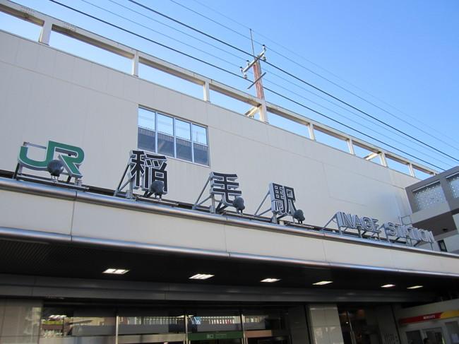 1401_稲毛駅に到着.JPG