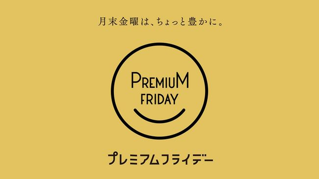 1600x900_premiumfriday.jpg