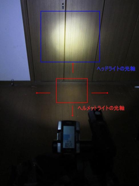 2つの光.JPG