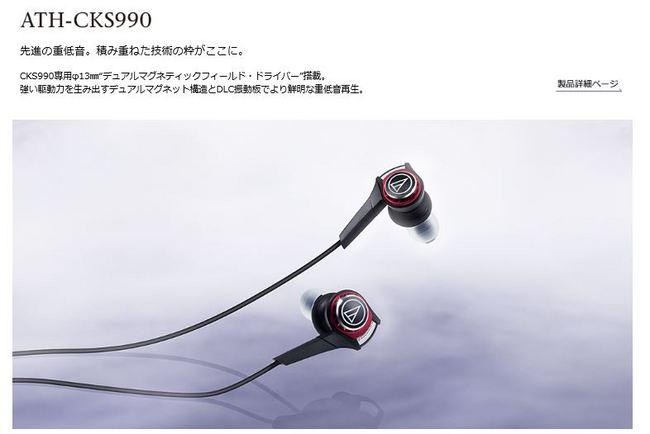 ATH-CKS9900.JPG
