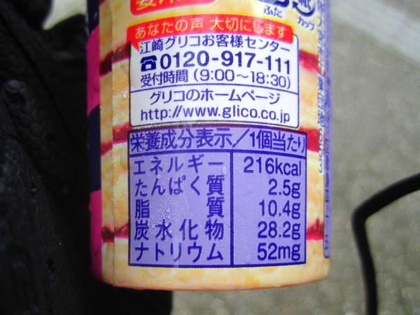 アイスクリームカロリー.JPG