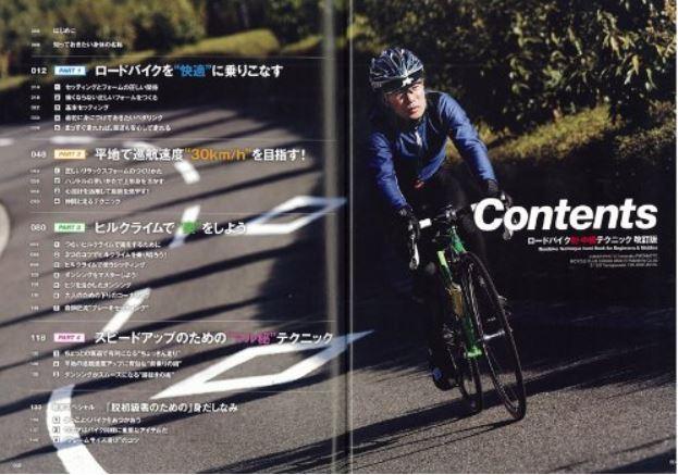 ロードバイク強化書.JPG