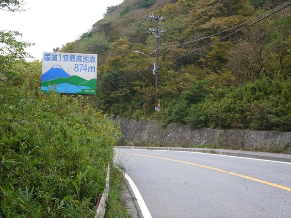 国道1号最高地点_0824_1.JPG