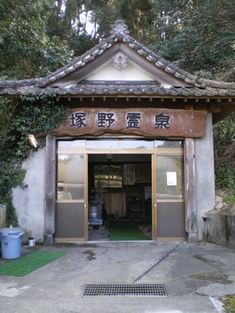 塚野霊泉の小屋_飲料の鉱泉がある.JPG