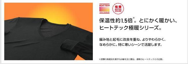 極暖_2.JPG