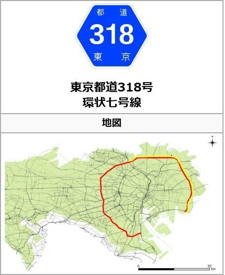 環七ルート図.JPG