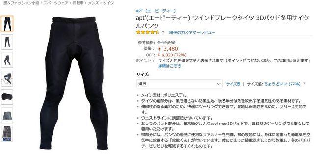 衝動買い.JPG