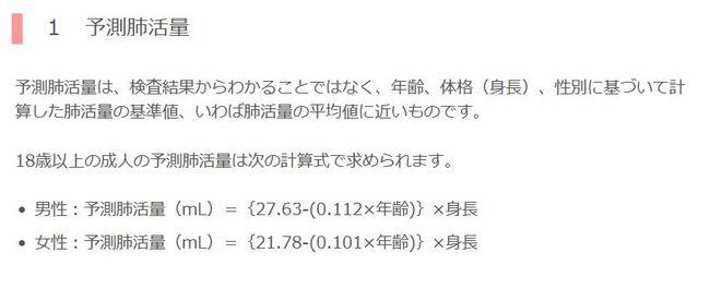 予想肺活量数式.JPG